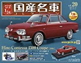 スペシャルスケール1/24国産名車コレクション(20) 2017年 6/13 号 [雑誌]