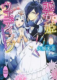 巫女姫ウェディング ~いじわるな愛と束縛~ (講談社X文庫ホワイトハート)