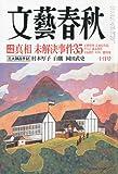 文藝春秋 2010年 10月号 [雑誌]