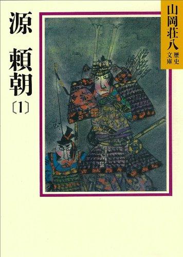 源頼朝(1) 平治の乱の巻 (山岡荘八歴史文庫)