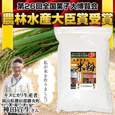 半鐘屋 半鐘屋の米粉 1kg(岡山県産)