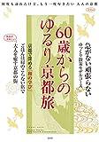 60歳からのゆるり京都旅 (淡交ムック) 画像