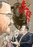 赤狩り THE RED RAT IN HOLLYWOOD(6) (ビッグコミックス)