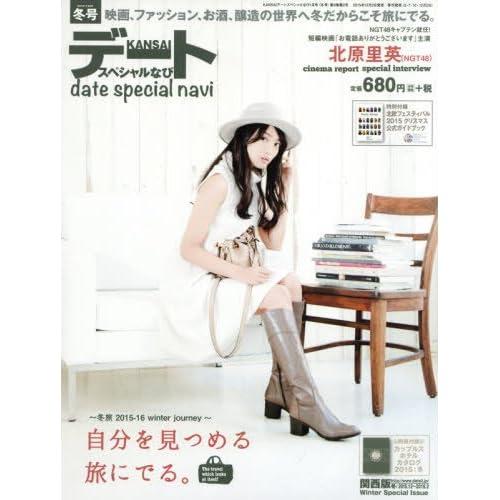 KANSAIデートスペシャルなび 2016年 01 月号 [雑誌]