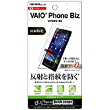 レイ・アウト VAIO Phone Biz フィルム 液晶保護 指紋防止・反射防止 RT-VPB1F/B1