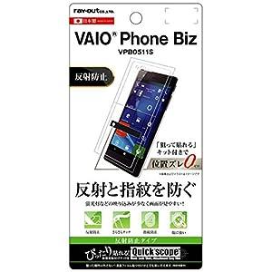 レイ・アウト VAIO Phone Biz フ...の関連商品9