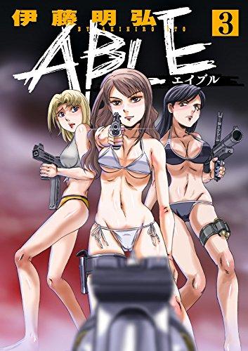 ABLE 3 (サンデーGXコミックス)