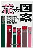 花の図案 画像