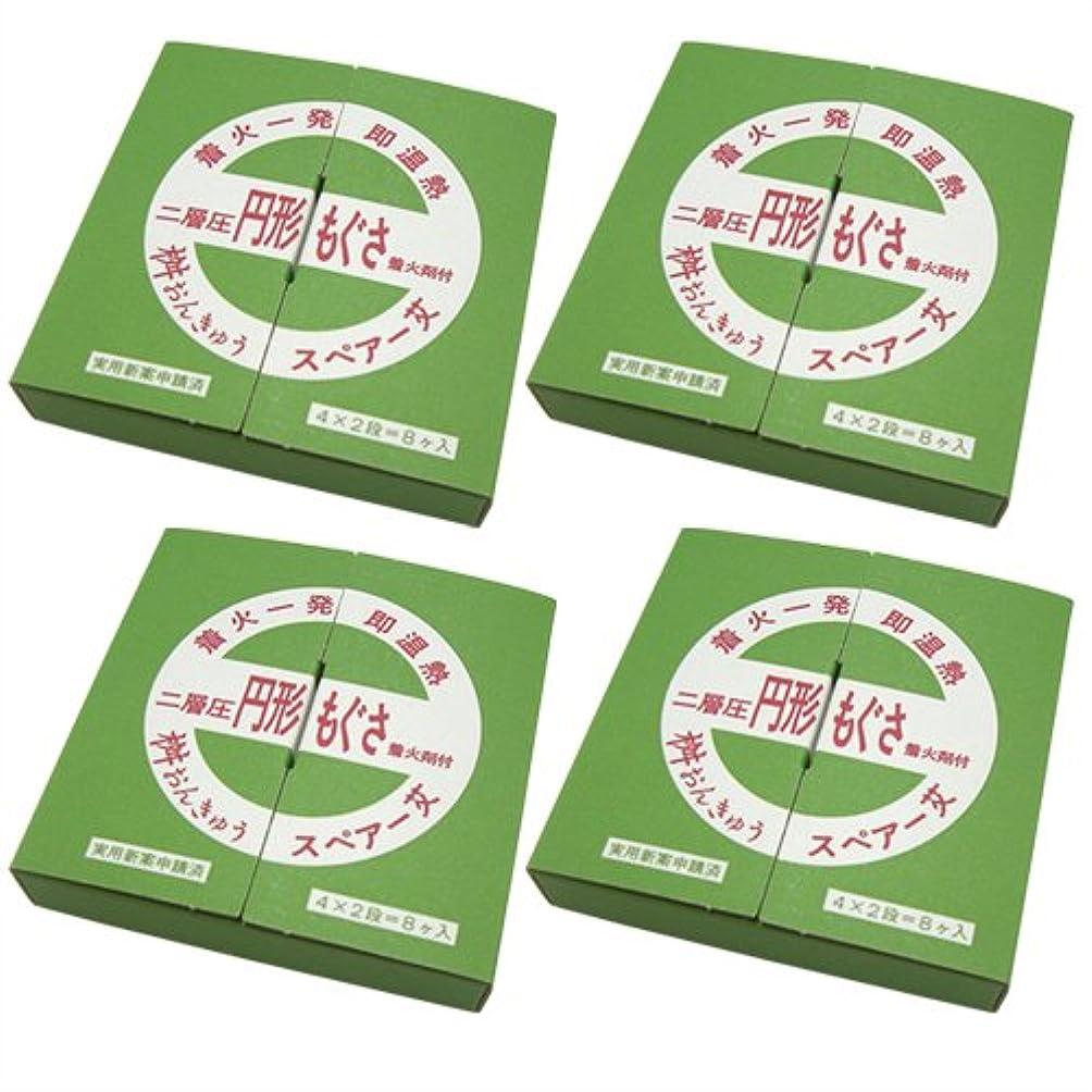 鳴り響く災難広告桝おんきゅう用スペアもぐさ 二層圧 円形もぐさ (8ケ) ×4箱セット