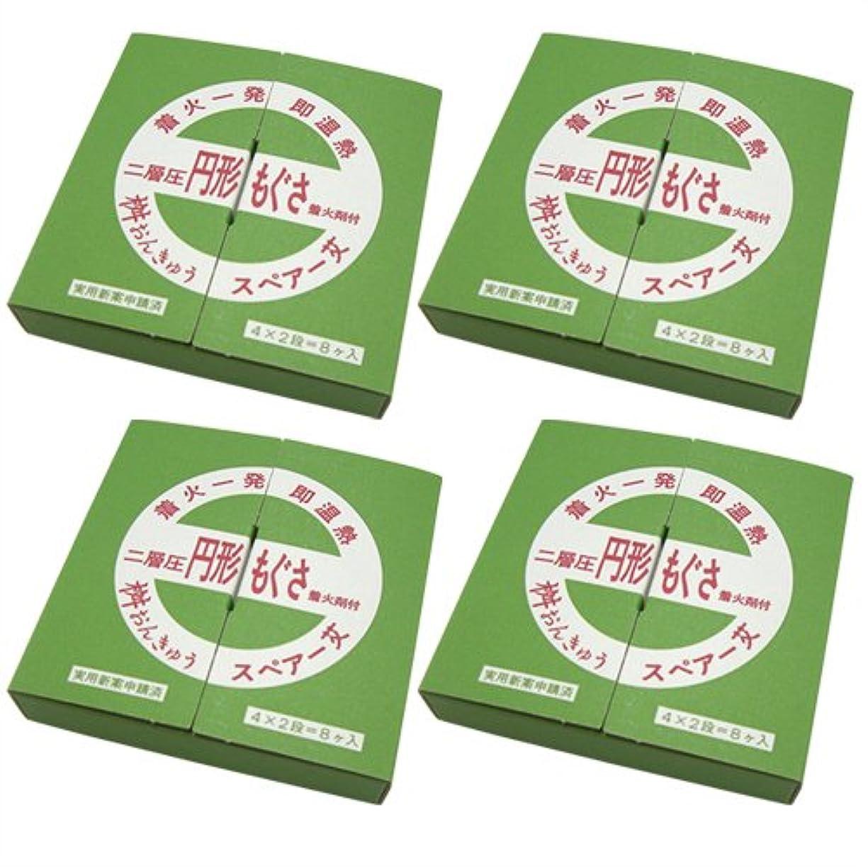 包帯鎖中庭桝おんきゅう用スペアもぐさ 二層圧 円形もぐさ (8ケ) ×4箱セット