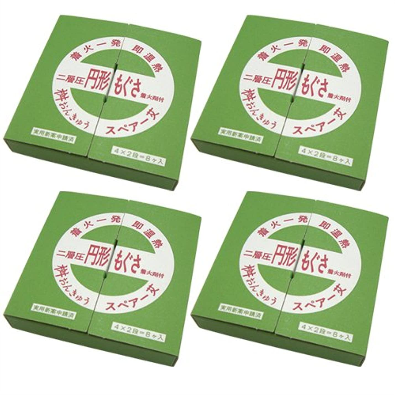 お酢水を飲むチャンピオン桝おんきゅう用スペアもぐさ 二層圧 円形もぐさ (8ケ) ×4箱セット