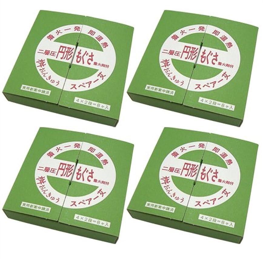 監督する感動する軍団桝おんきゅう用スペアもぐさ 二層圧 円形もぐさ (8ケ) ×4箱セット