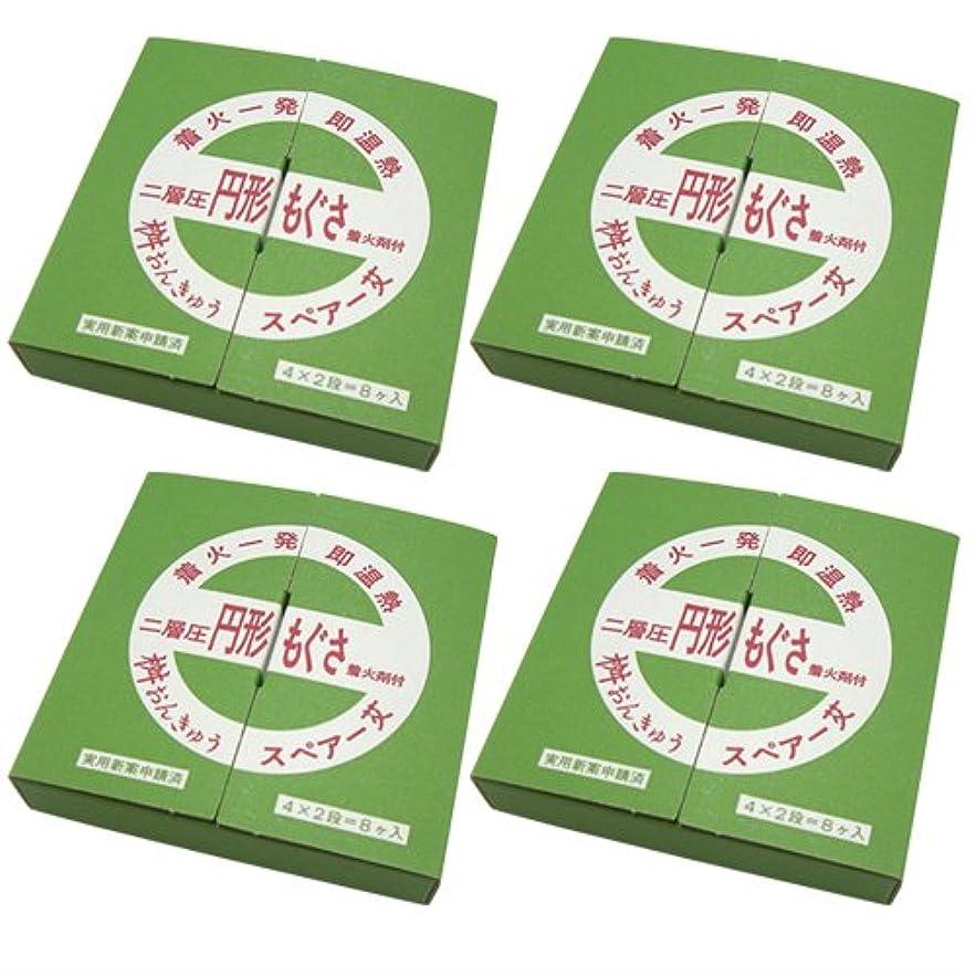 王族知覚できる不振桝おんきゅう用スペアもぐさ 二層圧 円形もぐさ (8ケ) ×4箱セット