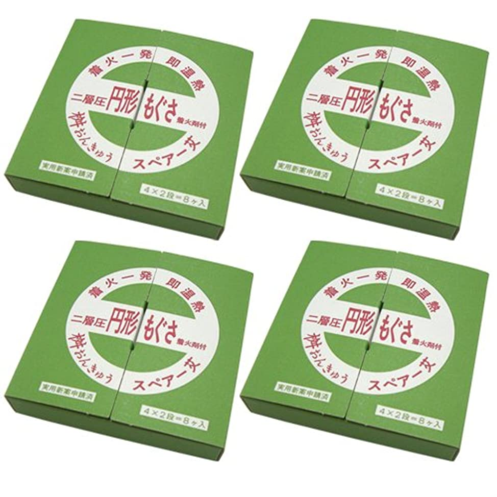 汚染差し迫ったフェード桝おんきゅう用スペアもぐさ 二層圧 円形もぐさ (8ケ) ×4箱セット