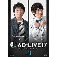 「AD-LIVE2017」第3巻