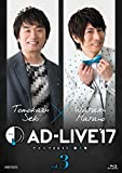 「AD-LIVE2017」第3巻(関智一×羽多野渉)[Blu-ray/ブルーレイ]