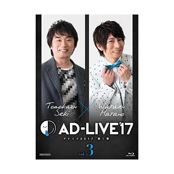「AD-LIVE2017」第3巻(関智一×羽多野...の商品画像