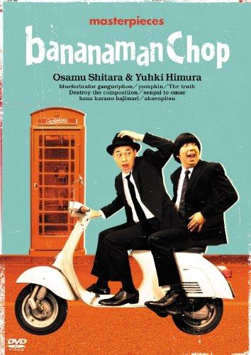 バナナマン傑作選ライブ bananaman Chop [DVD]