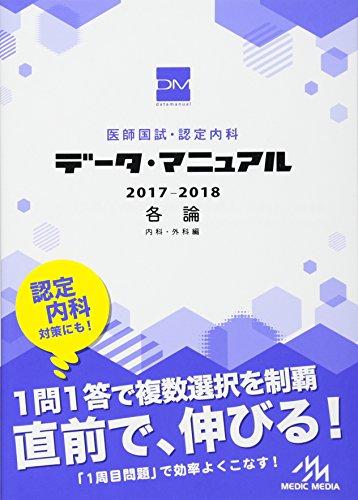 医師国試・認定内科 データ・マニュアル 2017-2018 各論: 内科・外科編