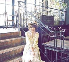豊崎愛生「リンゴのせい」のジャケット画像