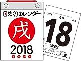 2018年 日めくりカレンダー A6 ([カレンダー])
