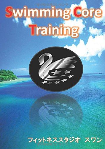 スイミング コア トレーニング - スタジオレッスン スキルアップ (MyISBN - デザインエッグ社)