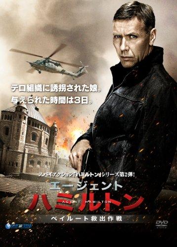エージェント・ハミルトン ベイルート救出作戦 [DVD]の詳細を見る