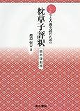 枕草子評釈―しっかり古典を読むための