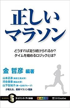 [金 哲彦, 山本 正彦, 河合 美香, 山下 佐知子]の正しいマラソン どうすれば走り続けられるか? タイムを縮めるロジックとは? (サイエンス・アイ新書)