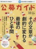 公募ガイド 2016年 12 月号 [雑誌]