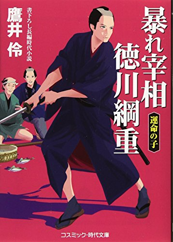 暴れ宰相 徳川綱重―運命の子 (コスミック・時代文庫)