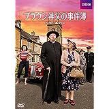 ブラウン神父の事件簿 DVD-BOX III