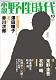 小説 野性時代 第167号 2017年10月号 (KADOKAWA文芸MOOK 169)