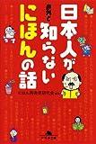 日本人が意外と知らないにほんの話 (幻冬舎文庫) -