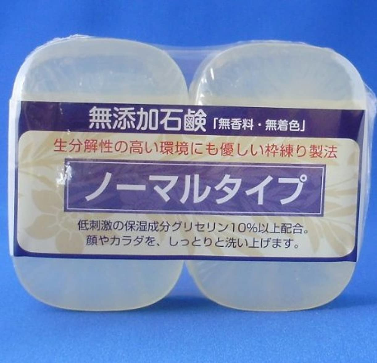 鏡なめる後方に無添加石鹸 ノーマルタイプ 90g×2個