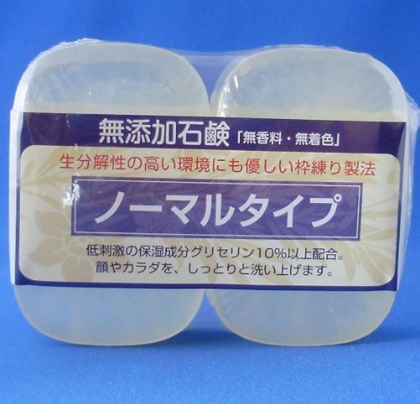 夕方抽象化質素な無添加石鹸 ノーマルタイプ 90g×2個