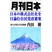 日本の株式会社を目論む自民党改憲案
