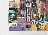 白昼の処刑 [VHS]()