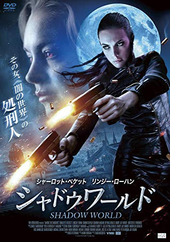 シャドウワールド [DVD]