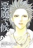 悪魔で候 7 (集英社文庫―コミック版) (集英社文庫 た 71-7)
