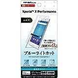 レイ・アウト Xperia X Performance 液晶保護フィルム ブルーライトカット・高光沢 RT-RXPXPF/M1