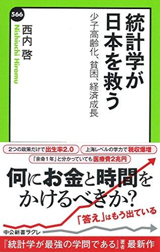 統計学が日本を救う - 少子高齢化、貧困、経済成長 (中公新書ラクレ)