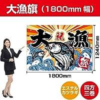 大漁旗 カツオ(エステルカツラギ) 1800mm幅 BC-17 (受注生産)