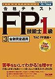 合格テキスト FP技能士1級 (3) 金融資産運用 2018-2019年 (よくわかるFPシリーズ)
