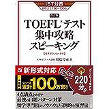 【新形式対応】TOEFLテスト集中攻略スピーキング 改訂版