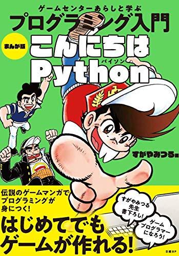 令和版こんにちはマイコン!?すがやみつる「こんにちはPython」が4月29日に発売へ