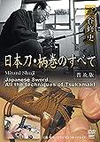 三谷修史 日本刀・柄巻のすべて<普及版>[DVD]