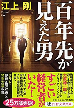 百年先が見えた男 (PHP文芸文庫)