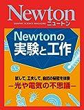 Newtonの実験と工作−光や電気の不思議−