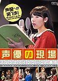 声優の現場 スタジオマイクワークの基本[DVD]